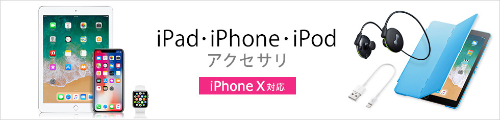 iPhone・iPad・iPodアクセサリ