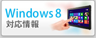 Windows 8�Ή��\