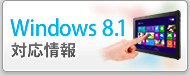 Windows 8.1�Ή��\