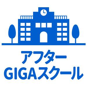 アフターGIGAスクールにおすすめなアイテムをご提案する特集ページを開設