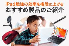 iPad勉強の効率を格段に上げるおすすめ商品