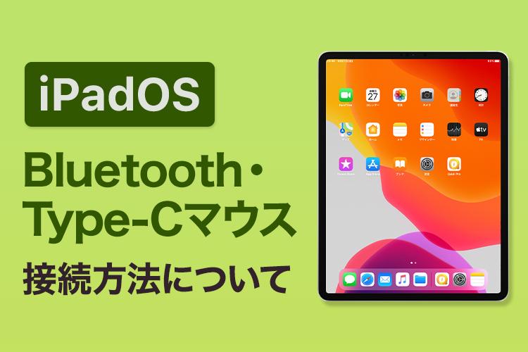 iPadOSでのマウスの接続方法